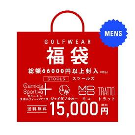 【即納】 2020年新春福袋 スツールズ メンズ 総額6万6千円以上封入!70%OFF以上 レア福袋 スペシャルプライス 送料無料 数量限定 【送料無料】 ゴルフウェア