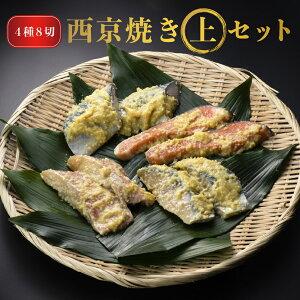 西京焼き 上セット 4種8切れ 銀鮭 サワラ 鯛 鯖 西京漬け 西京味噌 国産 ギフト 高級 プレゼント 内祝い 結婚 お祝い 魚 グルメ おかず おつまみ 詰め合わせ