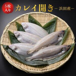 カレイ 開き 浜田産 5枚 約120g 中サイズ ササカレイ 干物 国産 ギフト 高級 プレゼント 内祝い 結婚 お祝い 魚 グルメ おかず おつまみ 詰め合わせ