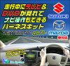 ■電視能在行駛時看,可以導航器操縱的電視配套元件(TV配套元件)