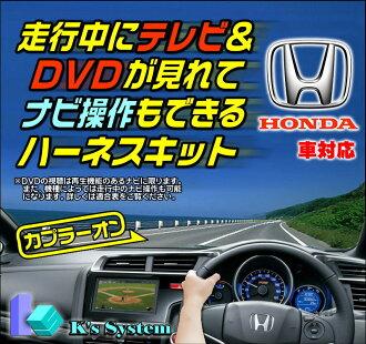 ♦ 在电视频道开车也可以补给 + Navi 操作 Navi 套件 (电视套件)