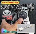 ■トヨタ車20ピン対応 ステアリングスイッチ接続ハーネス 社外品ナビにステアリングスイッチが接続できます■【STT-…