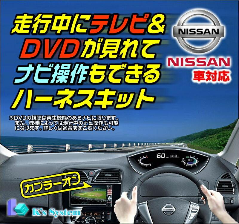 ■エクストレイル T32/NT32 H25.12〜H29.5 ■走行中にテレビが見れるテレビキット+ナビ操作もできるナビキット(TVキット)【TVN-042】