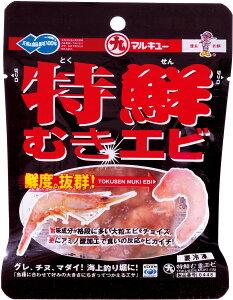 冷凍エサ(刺し餌) マルキュー  特鮮むきエビ