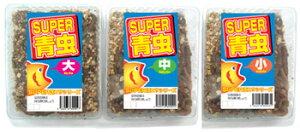 SUPER青虫(青イソメ)500円パック※ノークレーム限定
