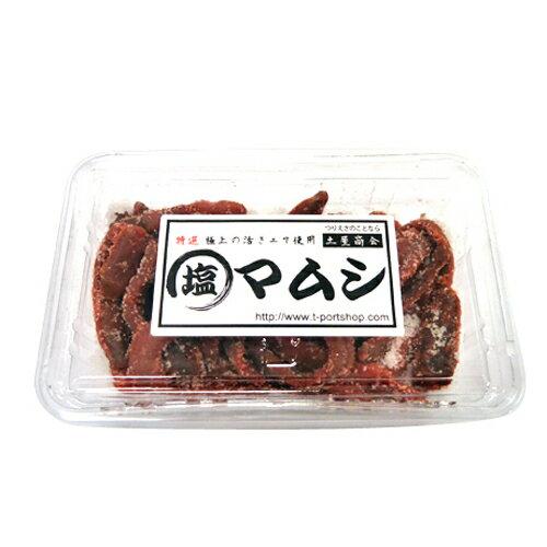 塩マムシ(塩ホンムシ・岩ムシ)500円パック