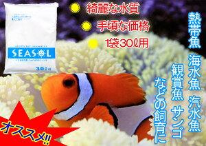 激安 超お得!! 人工海水の素「SEASOL」シーソル(30リットル用)