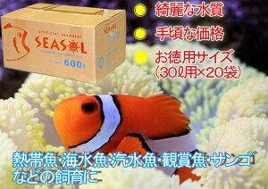 激安 超お得!! お徳用 人工海水の素「SEASOL」シーソル 1ケース600リットル(30リットル用×20袋)