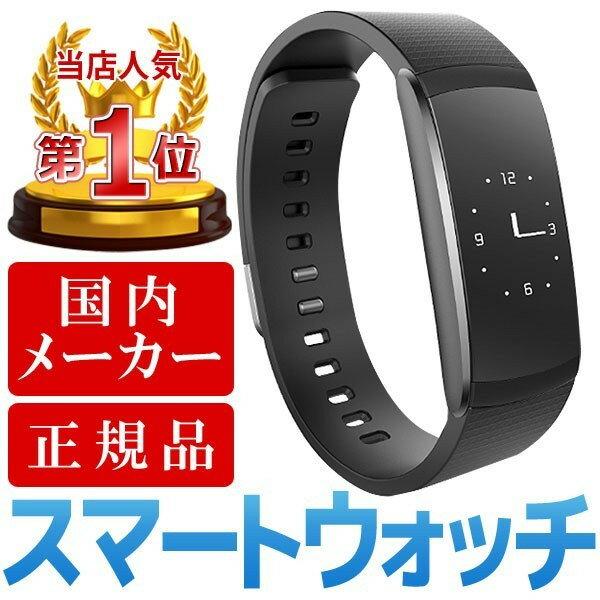 【エントリーでポイント5倍!12月16日20:00-12月21日01:59まで】 最新 スマートウォッチ iphone android 対応 防水 防塵 機能付き スポーツ LINE 着信 通知 日本語対応 活動量計 心拍 T-PRO T-Fit plus