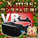 【エントリーでポイント5倍!12月16日20:00-12月21日01:59まで】 VRゴーグル VR スマホ用 バーチャル 3D iPhone andoroid...