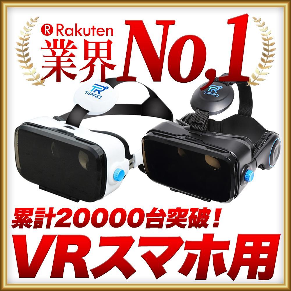 【父の日ギフト:レビューで500円OFF!】T-PRO TVR-50 VR ゴーグル スマホ VRゴーグル iPhone andoroid VR 3D プレゼント ギフト スマホ VR ヘッドセット バーチャル リアリティー 仮想現実