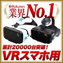 【先着100名様限定 10%OFFクーポン配布中!】 VRゴーグル VR スマホ用 バーチャル 3D iPhone andoroid プレゼント ギフト ヘッド...