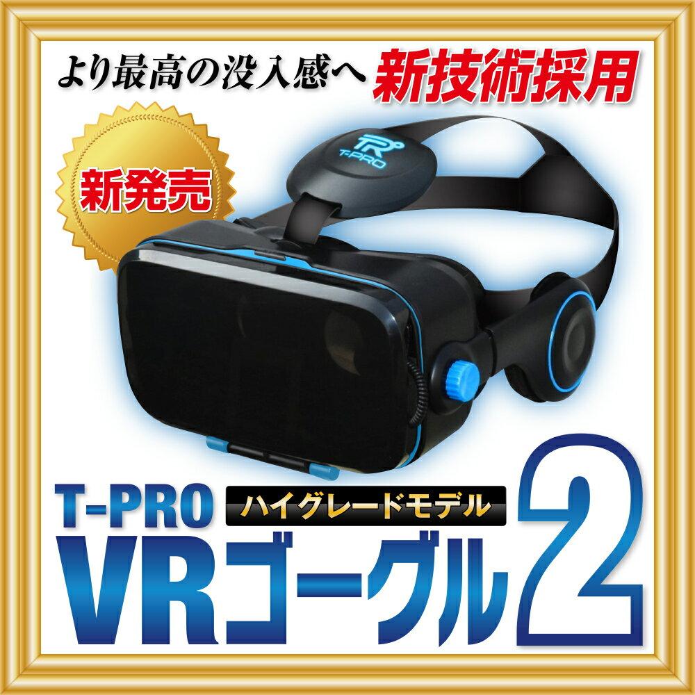 T-PRO VR 【新発売!!ポイント5倍以上還元!!】【最新モデル T-PRO VRゴーグル バージョン2】vr ゴーグル スマホ iPhone アンドロイド 対応 ブルーレンズ アクションボタン 3D vr iphone7 8 x PLUS VR メガネ ヘッドセット 【国内メーカー T-PRO (1年間保証)】