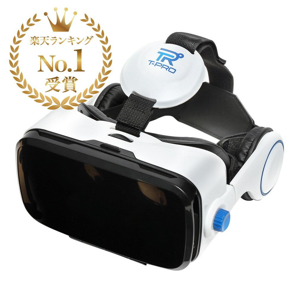 T-PRO VRゴーグル VR ゴーグル iPhone andoroid 3D スマホ VRヘッドセット バーチャル リアリティー 仮想現実 TVR-50 vr VR プレゼント ギフト 白