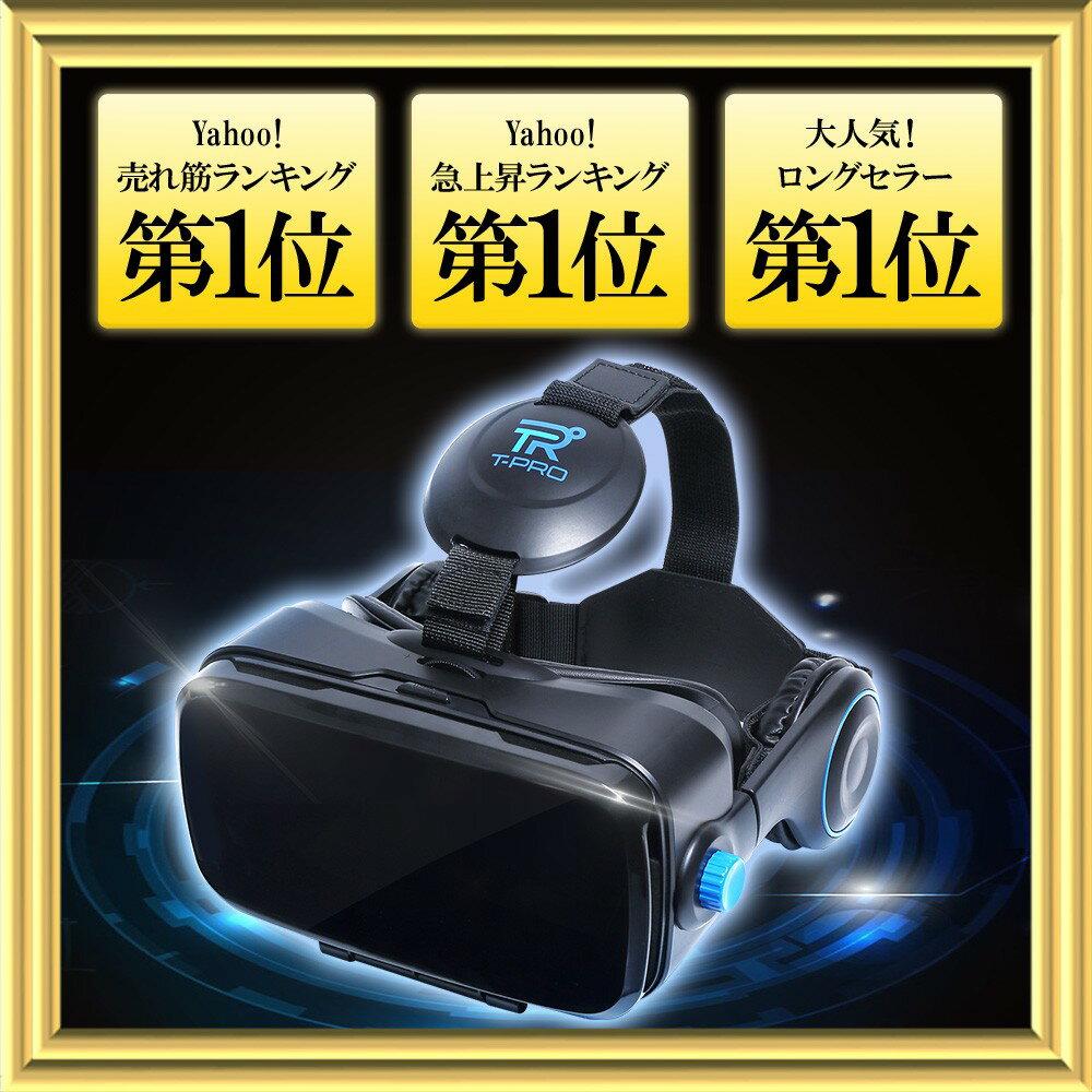 T-PRO VRゴーグル VR ゴーグル iPhone andoroid 3D スマホ VRヘッドセット バーチャル リアリティー 仮想現実 TVR-50 vr VR プレゼント ギフト 黒