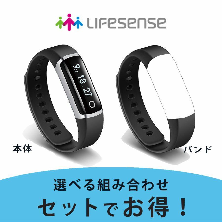 (500円OFFクーポン全会員対象) スマートウォッチ 予備ベルトセット Lifesense band2s iphone android 対応 LINE Bluetooth スマホ 防水 腕時計 万歩計 日本語対応 心拍 着信 通知 贈り物 プレゼント ギフト