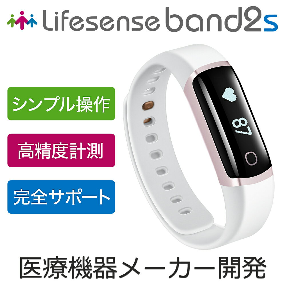 (500円OFFクーポン全会員対象) スマートウォッチ レディース iphone 対応 android LINE Bluetooth スマホ 防水 腕時計 万歩計 日本語対応 心拍計 着信通知 Lifesense band2s ピンクゴールド