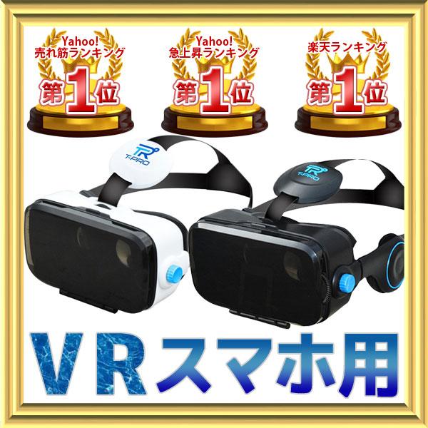 【父の日ギフト:レビューで500円OFF!】VRゴーグル VR スマホ用 バーチャル 3D iPhone android プレゼント ギフト ヘッドホン スマホ ゲーム VRメガネ 3Dメガネ VR体験 スマートフォン VR ヘッドセット VRグラス スマホでVR T-PRO TVR-50