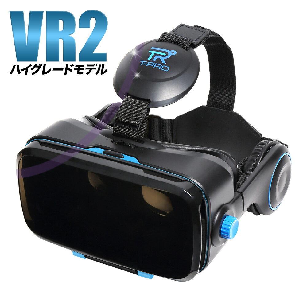 【2019年 VRゴーグル 5%クーポン配信中!】T-PRO VRゴーグル Ver.2 iphone android対応 vr ゴーグル スマホ iphone6 7 8 x Plus xs 対応 VR 360度 3D 4.0〜6.0インチ