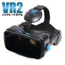 VRゴーグル Ver.2 VR スマホ iPhone xperia 対応 3D VR ゴーグル vrヘッドセット メガネ対応 T-PRO iphone6 7 8 x Plu…