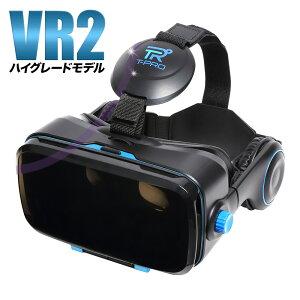 VR おうち時間 ストレス解消 グッズ VRゴーグル スマホ iPhone メガネ対応 VRメガネ vrヘッドセット 子供 プレゼント ギフト 3dメガネ android対応 T-PRO 黒