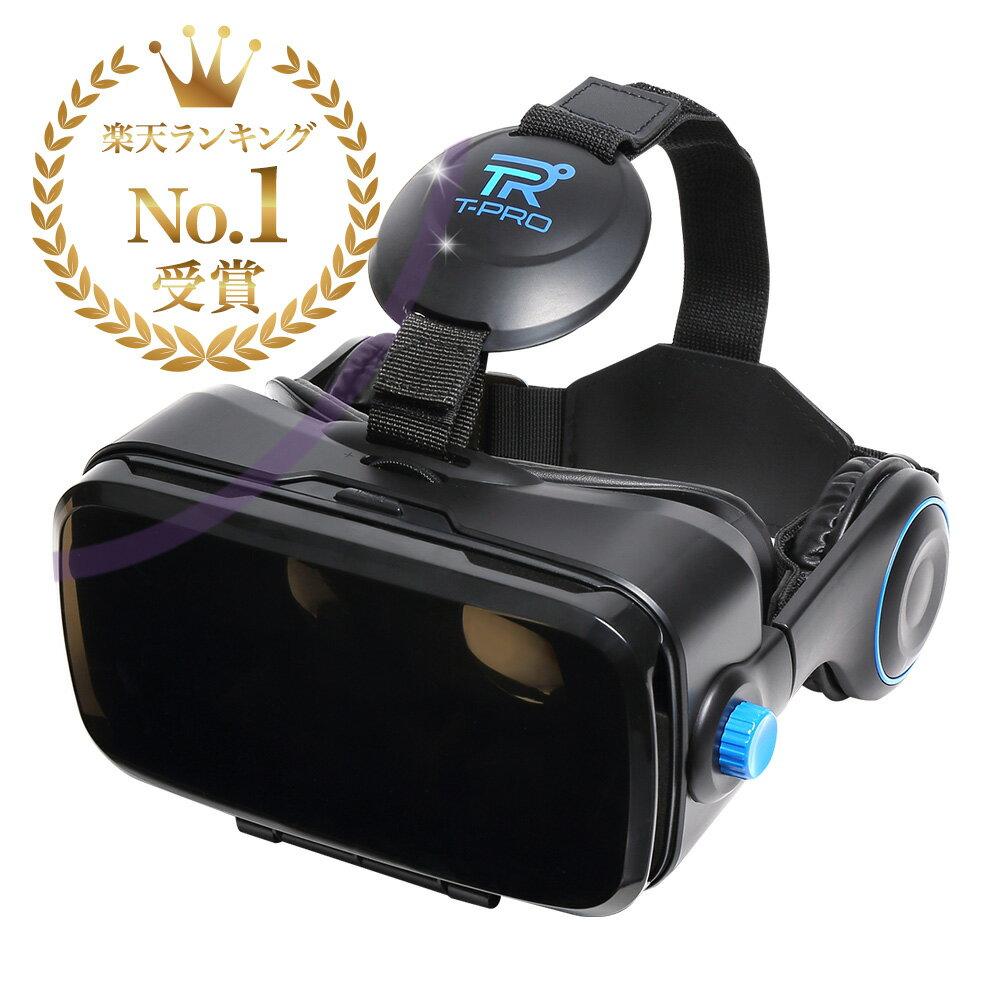 【T-PRO VRゴーグル 5%offクーポン配信中!】 VR ゴーグル iPhone andoroid 3D スマホ VRヘッドセット バーチャル リアリティー 仮想現実 TVR-50 vr VR プレゼント ギフト 黒