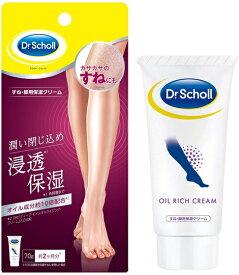 【ドクターショール】すね用保湿クリーム 70g<靴下・ボディケア・保湿>