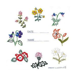 【クーポン配布中!】.オリムパス フランス刺繍キット 基本縫 ししゅうステップ 3