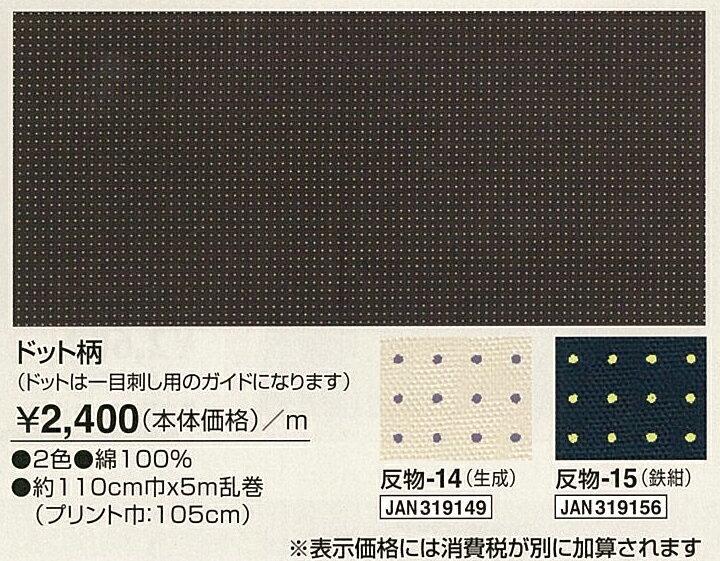 オリムパス製絲 刺し子布(プリント) ドット柄 生成(きなり)・鉄紺(てつこん)・藍(あい) 【30cm以上10cm単位で切り売り】