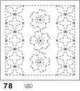 .オリムパス製絲 刺し子 花ふきん 布パック 桜と角七宝(さくらとかくしっぽう) 白 和柄 78