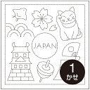 .オリムパス 刺し子 花ふきん 布パック JAPAN ジャパン 世界を旅する花ふきん シリーズ 白 オリジナル柄 H-1080 刺し…