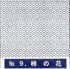 .コロン製絲 刺し子 花ふきん 白地 柿の花 9 刺しゅう 伝統的 刺繍 技法
