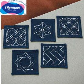 .送料無料 オリムパス 刺し子 キット 223 コースター ( 紺 ) 伝統柄 刺しゅう 伝統的 刺繍 技法