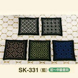 【10/30(金)限定クーポン配布中】.オリムパス 刺し子 キット 一目刺しのコースター ( 藍 ) 5枚1組 SK-331 刺しゅう 伝統的 刺繍 技法