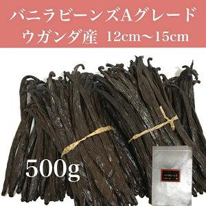 バニラビーンズ 500g 12cm〜15cm【最高級グレード】【500g Vanilla Beans grown in Uganda 】【バニラビーンズ鞘サヤ】【バニラビーンズサヤ】送料無料