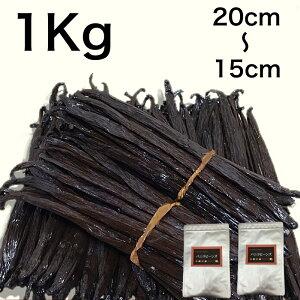 バニラビーンズ 1kg 20cm〜15cm【最高級グレード】【ウガンダ産 1Kg Vanilla Beans】【バニラビーンズ鞘サヤ】送料無料