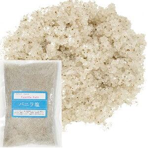 バニラビーンズから作った【バニラ塩 250g】オリジナルのバニラパウダーと塩(国産原料)をバランス良く配合しました。【バニラビーンズ鞘】【塩バニラ】