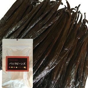 バニラビーンズ 100g【Vanilla Beans grown in Uganda 】【バニラビーンズ鞘サヤ100g】【バニラビーンズサヤ】送料無料