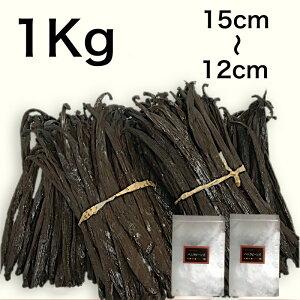 バニラビーンズ 1kg 15cm〜12cm【最高級グレード】【1KgVanilla Beans grown in Uganda 】【バニラビーンズサヤ】【バニラビーンズ鞘サヤ】送料無料