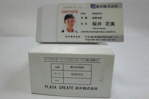 【送料無料】グラシス/GRASYS IDカードプリンタ ID150/ID150W/ID130 専用カード スーパーホワイトカード WCARD76500 (500枚入り)