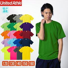 速乾 Tシャツ ドライ 半袖 無地 キッズ ジュニア 子供 ユナイテッドアスレ(United Athle) おおきいサイズ 4.1オンス 590002
