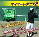 マイオートテニス ジュニア ストローク トレーニング