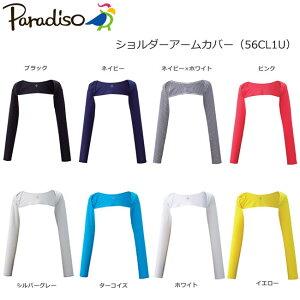 パラディーゾ(Paradiso)ショルダーアームカバー(56CL3U)[M便 1/1](インナー アンダーウエア テニスウェア テニスウエア レディース テニス用品 日よけ UV 日焼け テニス スポーツ・アウトドア 売れ