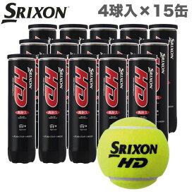 硬式テニスボールスリクソン HD[4球入×15ボトル(60球)]SRIXSON HD(テニスボール テニス ボール まとめ買い グッズ テニス練習 テニス用品 プレッシャー テニサポ 練習ボール 硬式ボール 硬式テニス 公認球 送料無料 テニスグッズ) 0923_flash