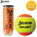 スリクソン(SRIXON)ジュニア用テニスボール ステージ2(オレンジ)STAGE2 ORANGE(3個ボトル)(STG2ORSA3DOZ)(ジュニアボール ボ...