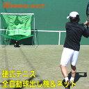マイオートテニス2(テニス練習機 練習器具 一人 テニス用品 キッズ ジュニア ストローク練習 素振り練習 ボレー練習 …