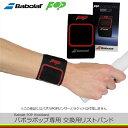 バボラ(Babolat)バボラ ポップ専用 交換用リストバンドBabolat POP Wristband(BA100009)[M便 1/2](テニス テニスグッ...