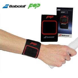 バボラ(Babolat)バボラ ポップ専用 交換用リストバンドBabolat POP Wristband(BA100009)[M便 1/2](テニス テニスグッズ テニス用品 テニス上達グッズ テニサポ tennis リストバンド トレーニンググッズ テニスアクセサリー 自主トレ トレーニング)