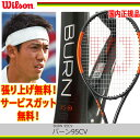 ウィルソン(Wilson)バーン 95CV BURN 95CV (WRT734110)(硬式 テニスラケット テニス ラケット wilson ウイルソン テニサポ 硬式テニスラケット 硬式テニス 部活