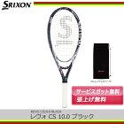 スリクソン(SRIXON)限定モデル レヴォ CS 10.0 ブラック REVO CS 10.0 Black(SR21713)(硬式テニスラケット 限定カラー ラケット 硬式用 テニスグッズ グッズ テニス テニス用品 硬式ラケット 硬式 テニスラケット) 10P02Dec17